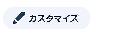 「カスタマイズ」アイコン