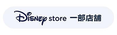 「Disney store 一部店舗」アイコン
