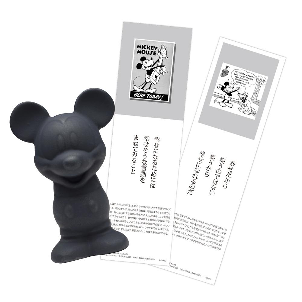HAPPINESSフィギュア ミッキーマウス ブラック