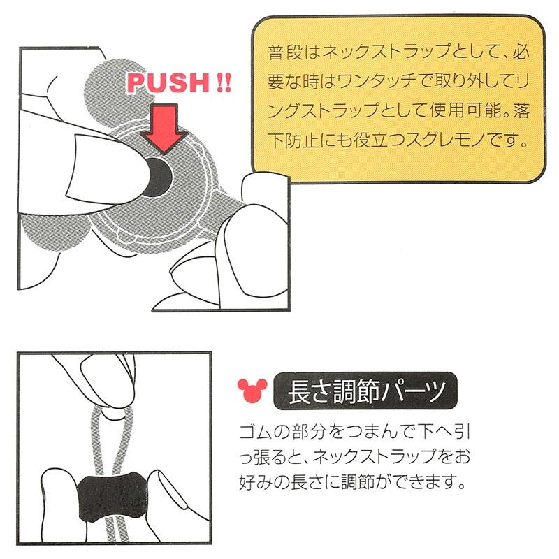 【HandLinker】ミニー モバイルネックストラップ ベーシックカラー