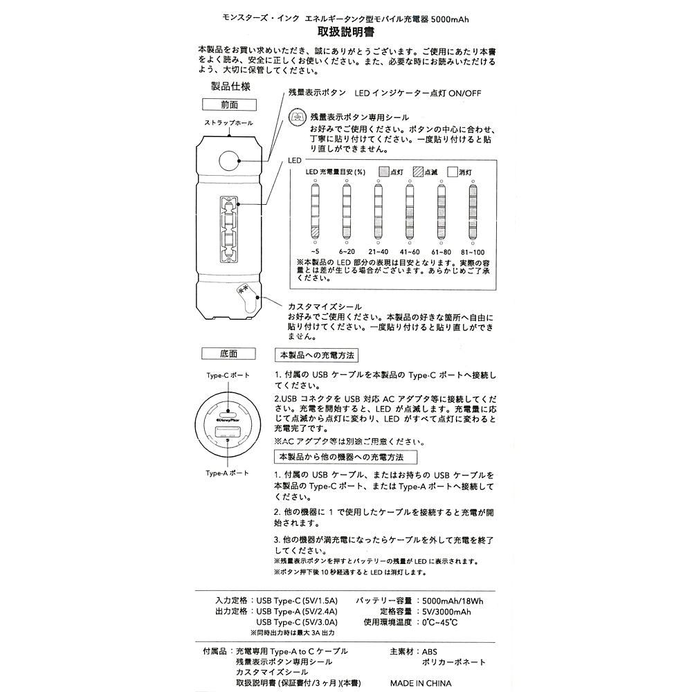 モンスターズ・インク モバイルバッテリーチャージャー エネルギータンク型