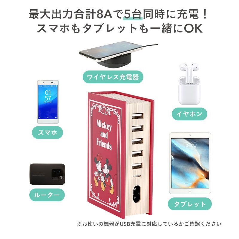USB-AC充電器 5ポート ミッキー&フレンズ ブック型