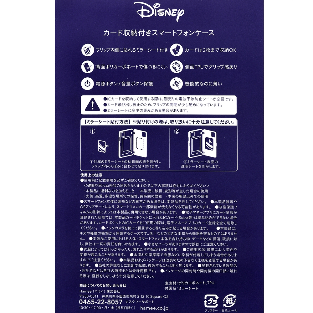 【Latootoo】ディズニープリンセス iPhone 11 Pro用スマホケース・カバー カード収納型 ミラー付き