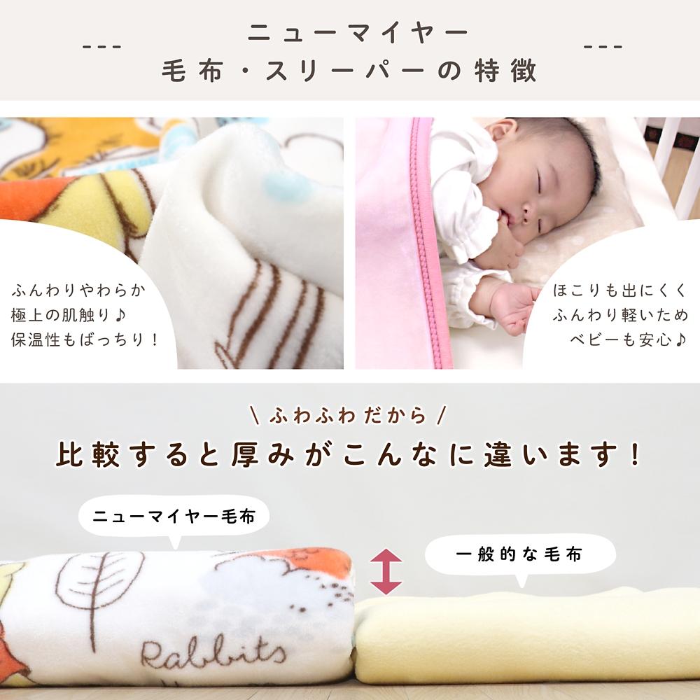 毛布・スリーパー2点セット プー&フレンズ ニューマイヤー素材