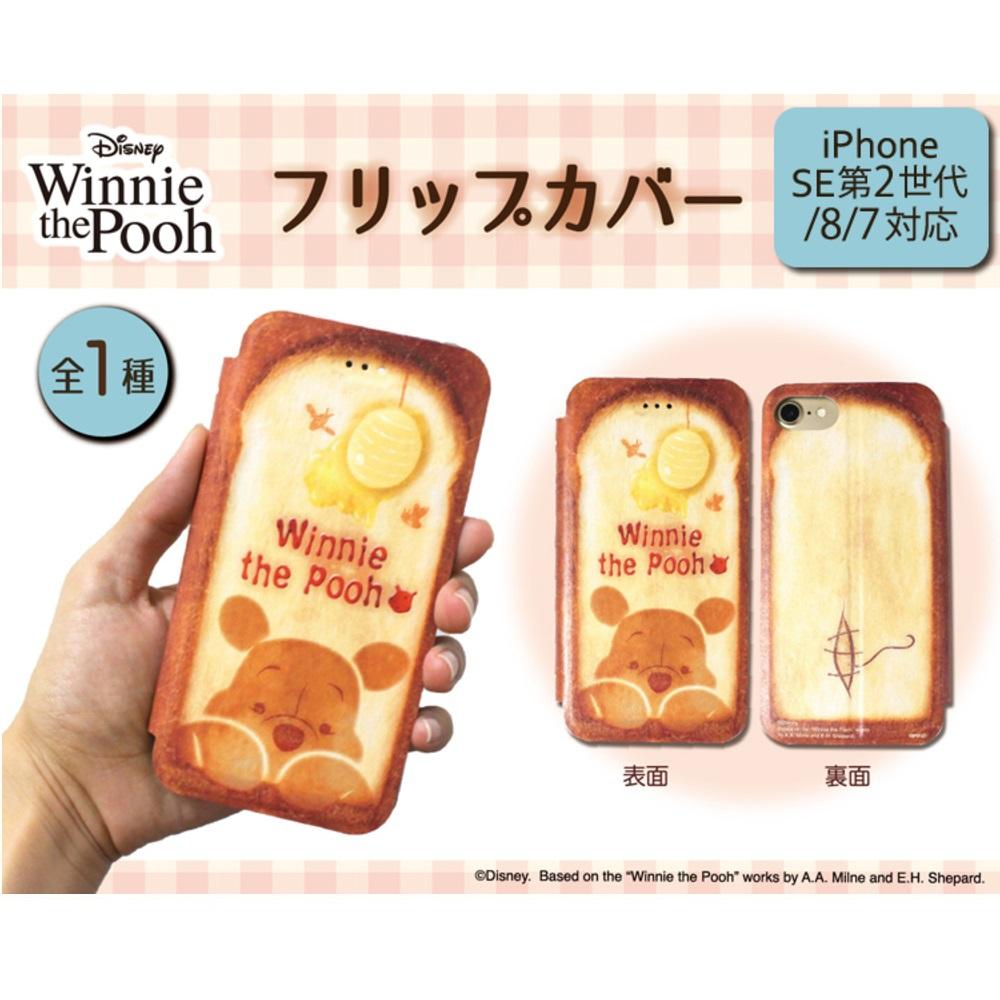 くまのプーさん フリップカバー パン  iPhone SE(第二世代)/6/6s/7/8用