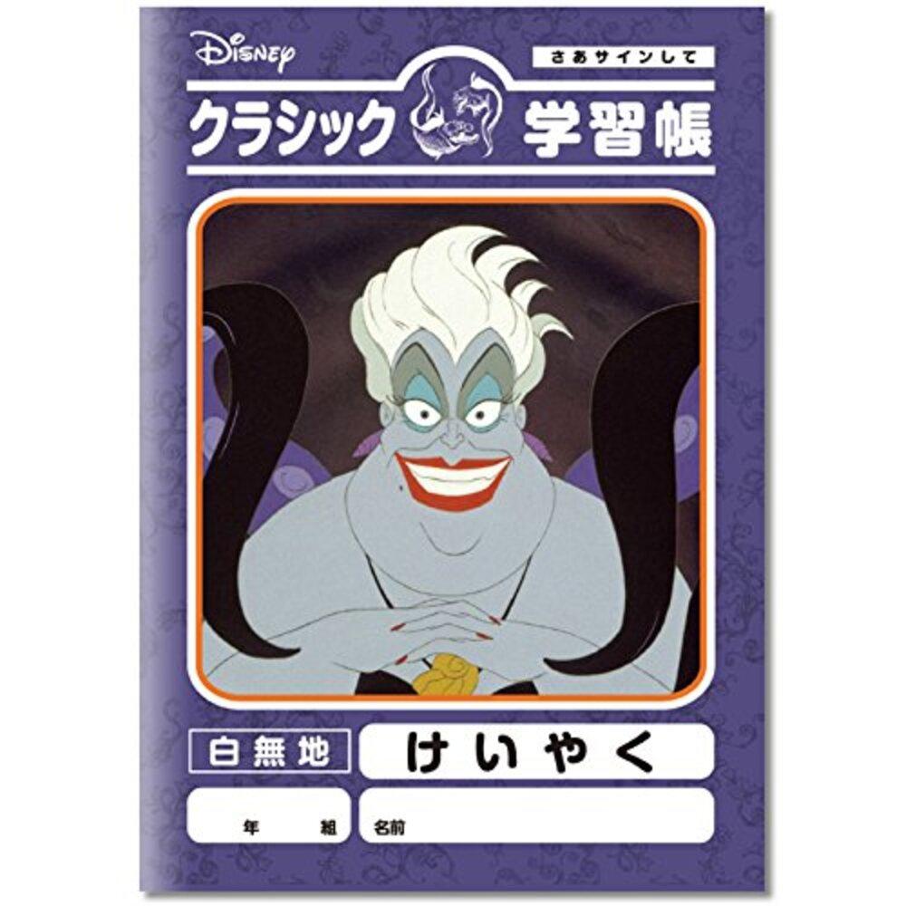 ディズニークラシック学習帳(けいやく)