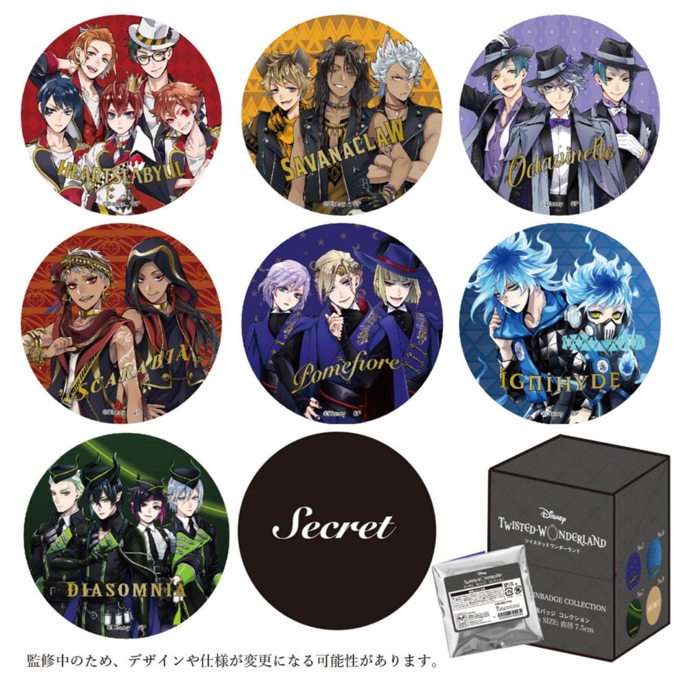【コンプリートセット】ツイステッドワンダーランド ブラインド 缶バッジコレクションVol.1(8個)BOX