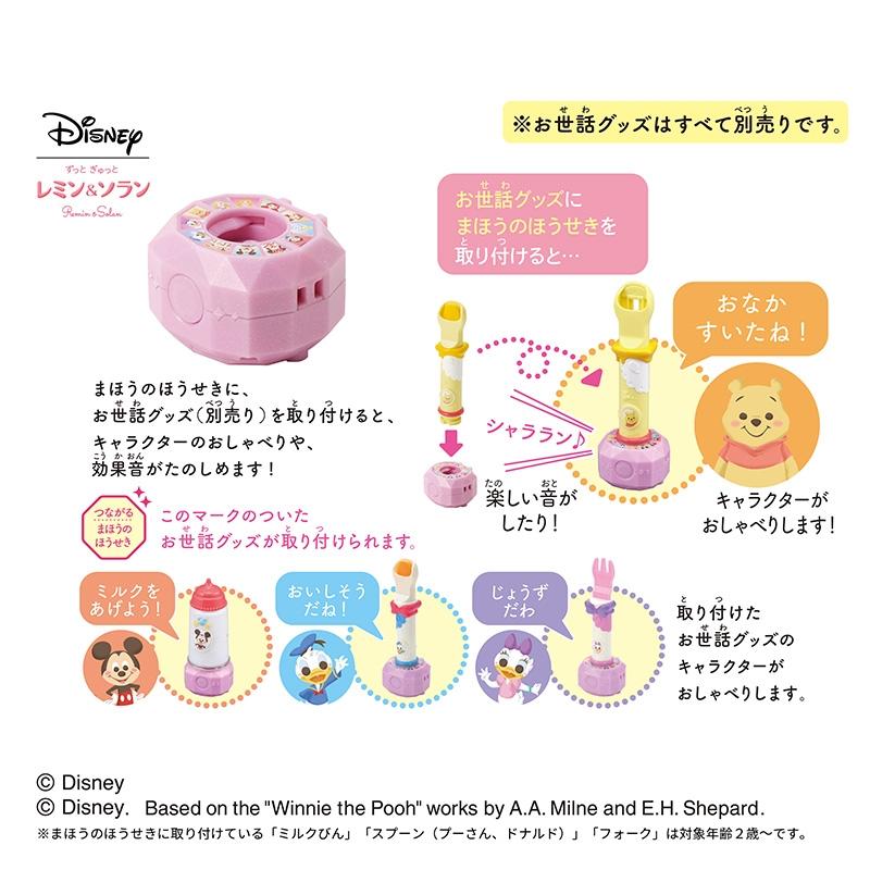 【レミン&ソラン】 ディズニーキャラクターズ おしゃべりいっぱい!まほうのほうせき