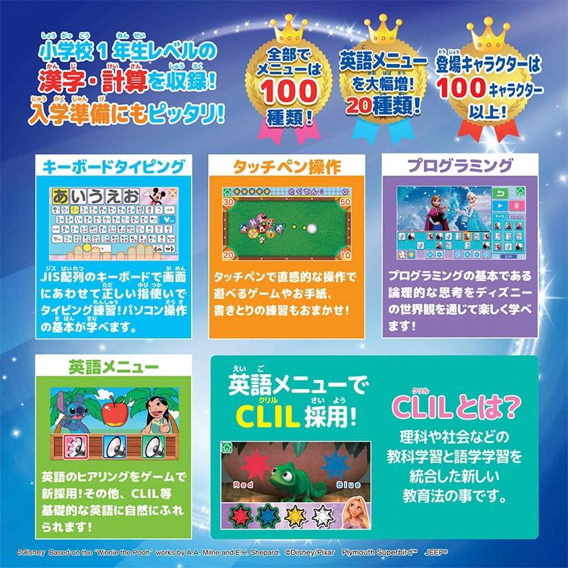 ディズニー&ディズニー/ピクサーキャラクターズ ワンダフルドリームタッチパソコン