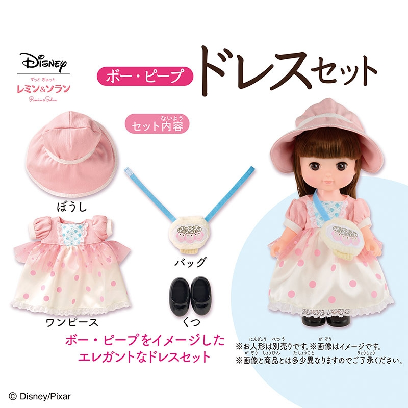 【レミン&ソラン】ボー・ピープ ドレスセット
