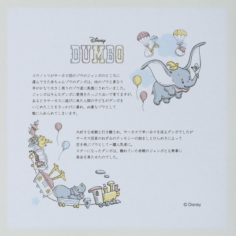 ダンボ 日本製 おはなしガーゼ ハンドタオル 2枚組