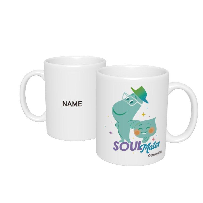 【D-Made】名入れマグカップ  ソウルフル・ワールド 22番&ジョー(ソウル) SOUL Mates