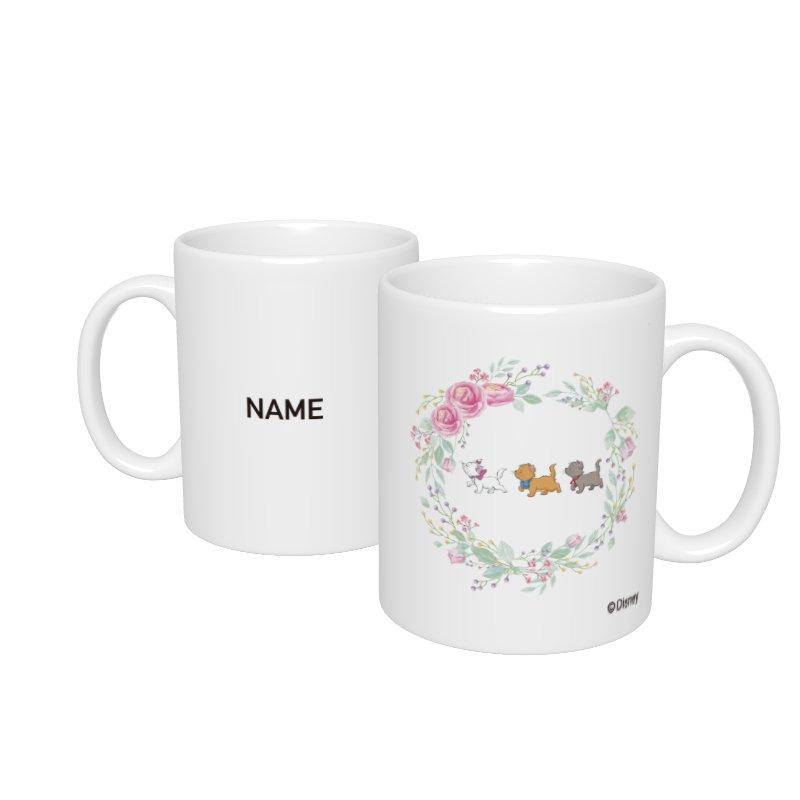 【D-Made】名入れマグカップ  おしゃれキャット マリー&トゥルーズ&ベルリオーズ 行進 Cat Day