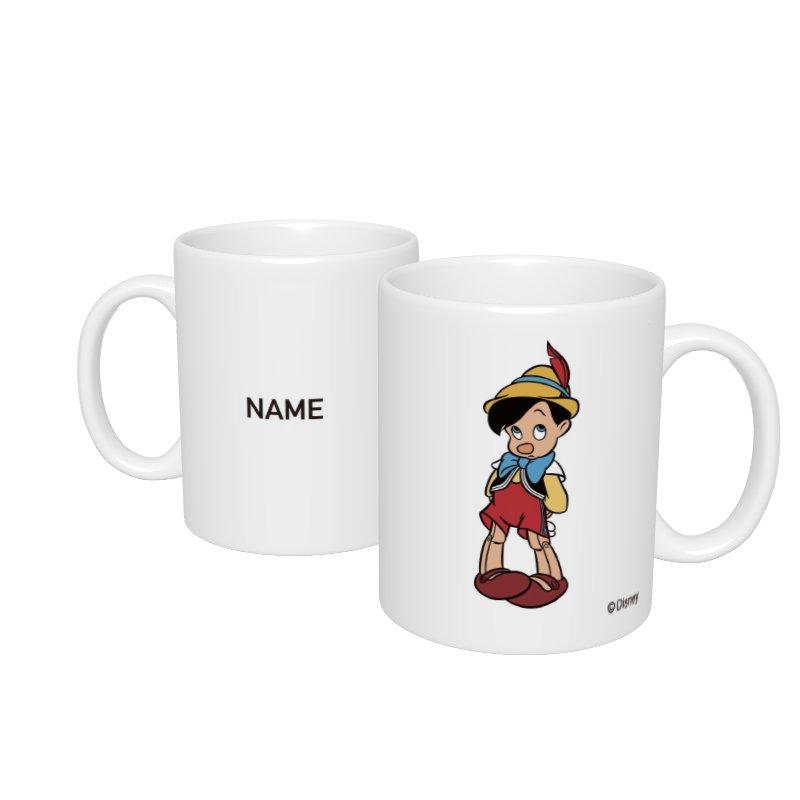 【D-Made】名入れマグカップ  ピノキオ 後ろ手