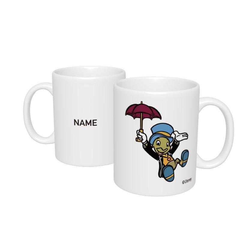 【D-Made】名入れマグカップ  ピノキオ ジミニー・クリケット 傘