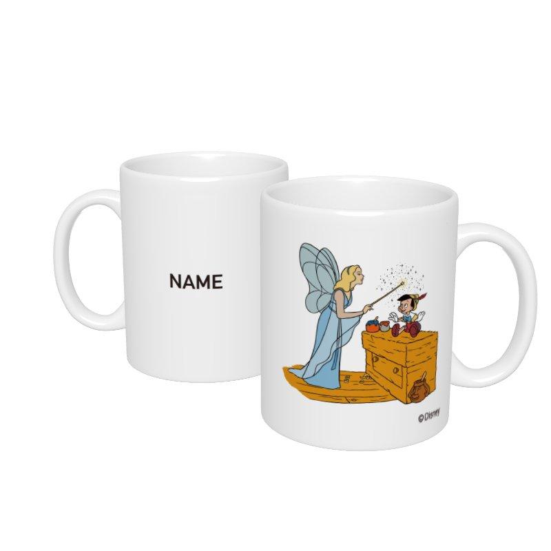 【D-Made】名入れマグカップ  ピノキオ ピノキオ&ブルー・フェアリー