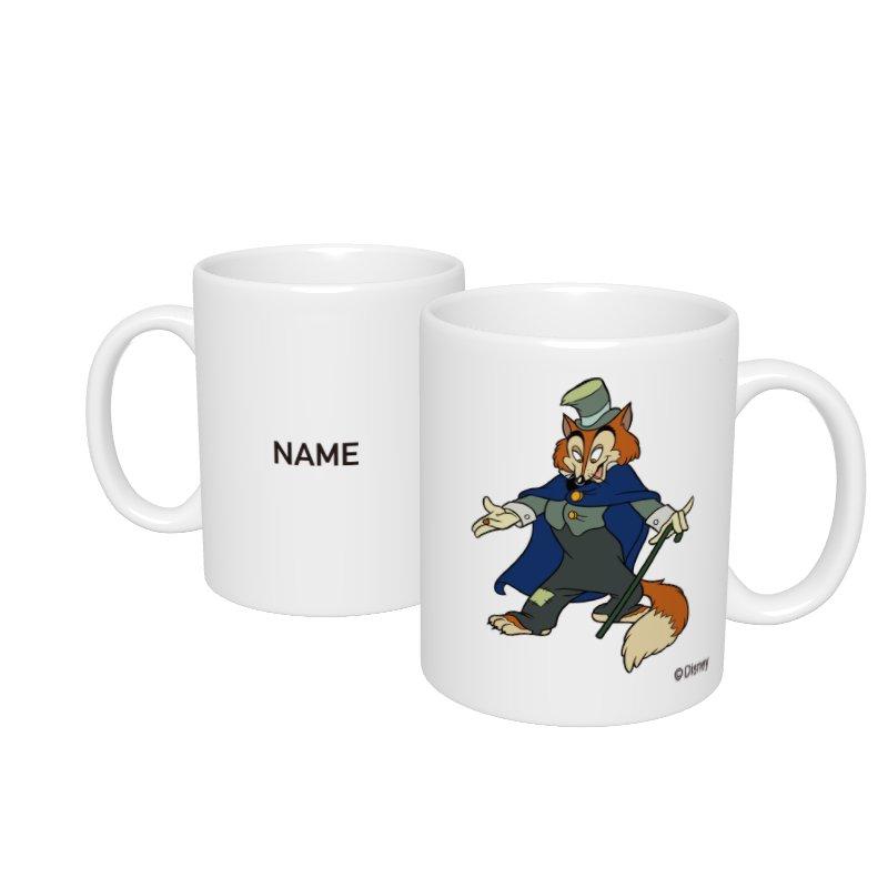 【D-Made】名入れマグカップ  ピノキオ 正直ジョン ポーズ 正面