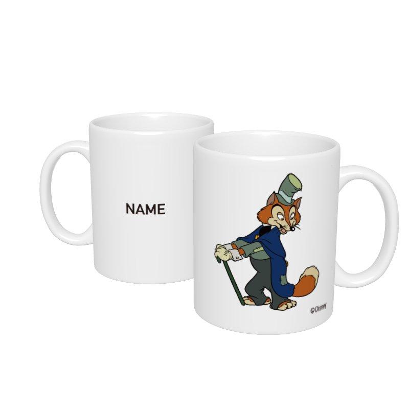 【D-Made】名入れマグカップ  ピノキオ 正直ジョン ポーズ 後ろ向き
