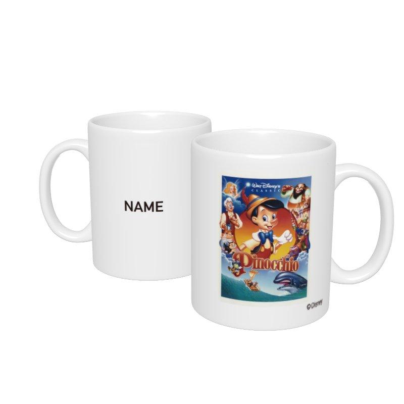 【D-Made】名入れマグカップ  ピノキオ ポスターアート風