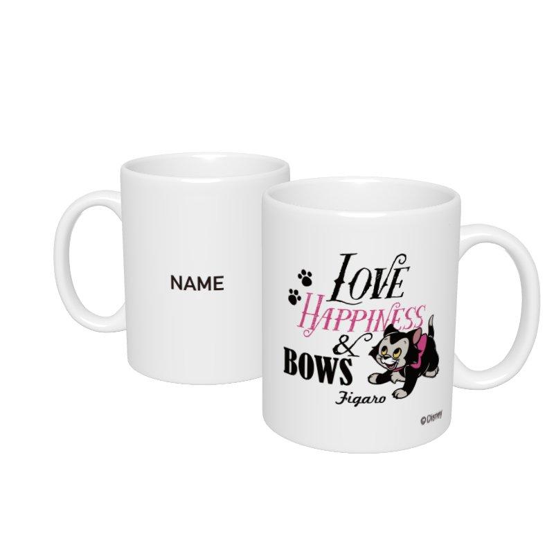 【D-Made】名入れマグカップ  フィガロ LOVE HAPPINESS & BOWS
