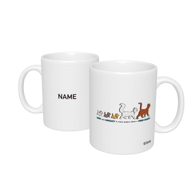 【D-Made】名入れマグカップ  おしゃれキャット マリー&トゥルーズ&ベルリオーズ&ダッチェス&トーマス・オマリー TRUE FAMILY