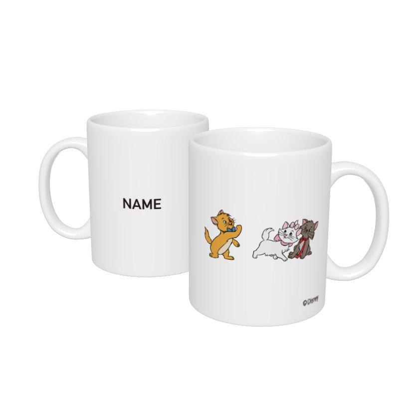 【D-Made】名入れマグカップ  おしゃれキャット マリー&トゥルーズ&ベルリオーズ