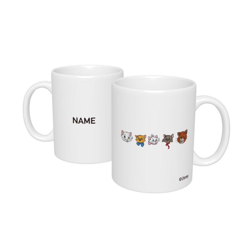 【D-Made】名入れマグカップ  おしゃれキャット マリー&トゥルーズ&ベルリオーズ&ダッチェス&トーマス・オマリー フェイス