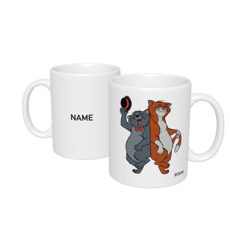 【D-Made】名入れマグカップ  おしゃれキャット トーマス・オマリー&ジャズ猫 ペア