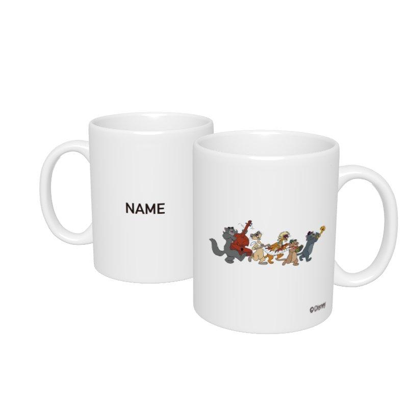 【D-Made】名入れマグカップ  おしゃれキャット ジャズ猫 行進