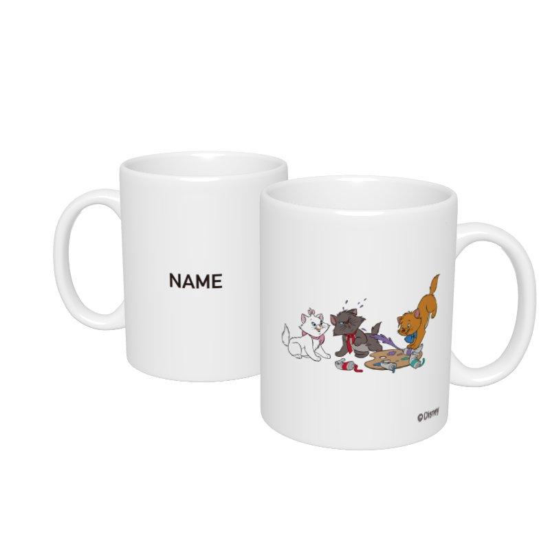 【D-Made】名入れマグカップ  おしゃれキャット マリー&トゥルーズ&ベルリオーズ 絵具