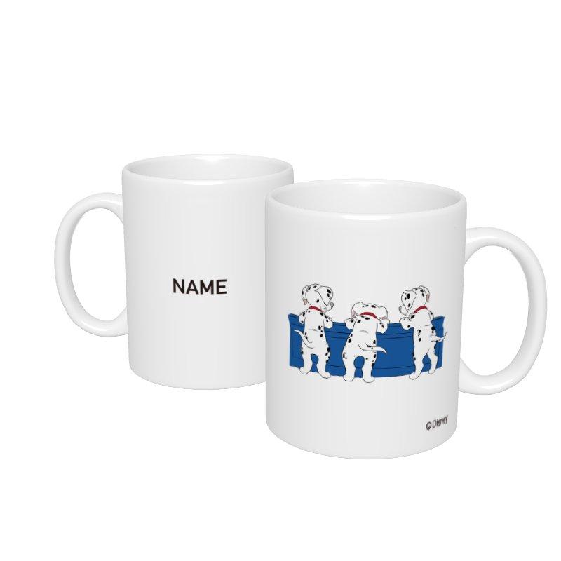 【D-Made】名入れマグカップ  101匹わんちゃん 後ろ姿