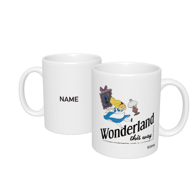 【D-Made】名入れマグカップ  ふしぎの国のアリス Wonderland this way