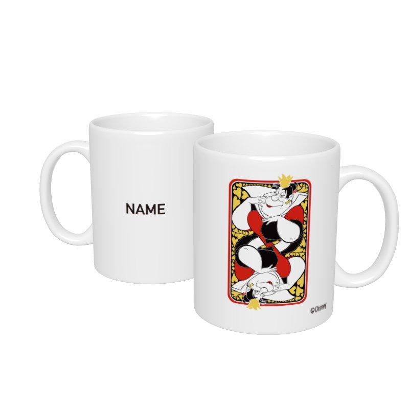 【D-Made】名入れマグカップ  ふしぎの国のアリス ハートの女王 カード