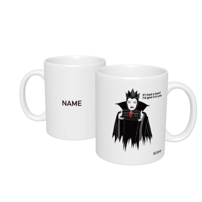【D-Made】名入れマグカップ  白雪姫  女王 ハート バレンタイン