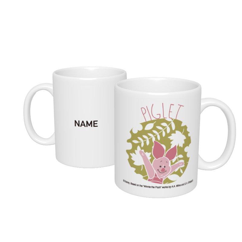 【D-Made】名入れマグカップ  くまのプーさん ピグレット 草花