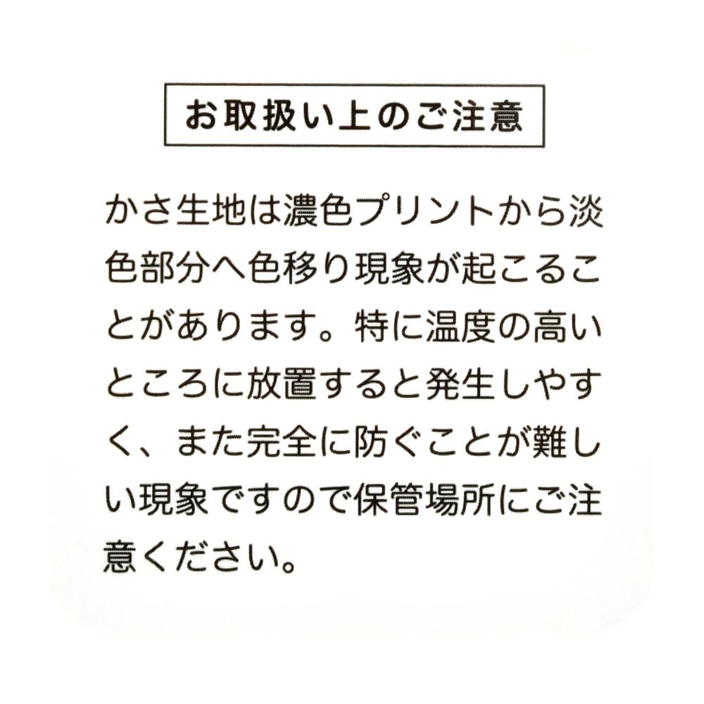 リトル・マーメイド 傘 ジャンプ式 Hi!