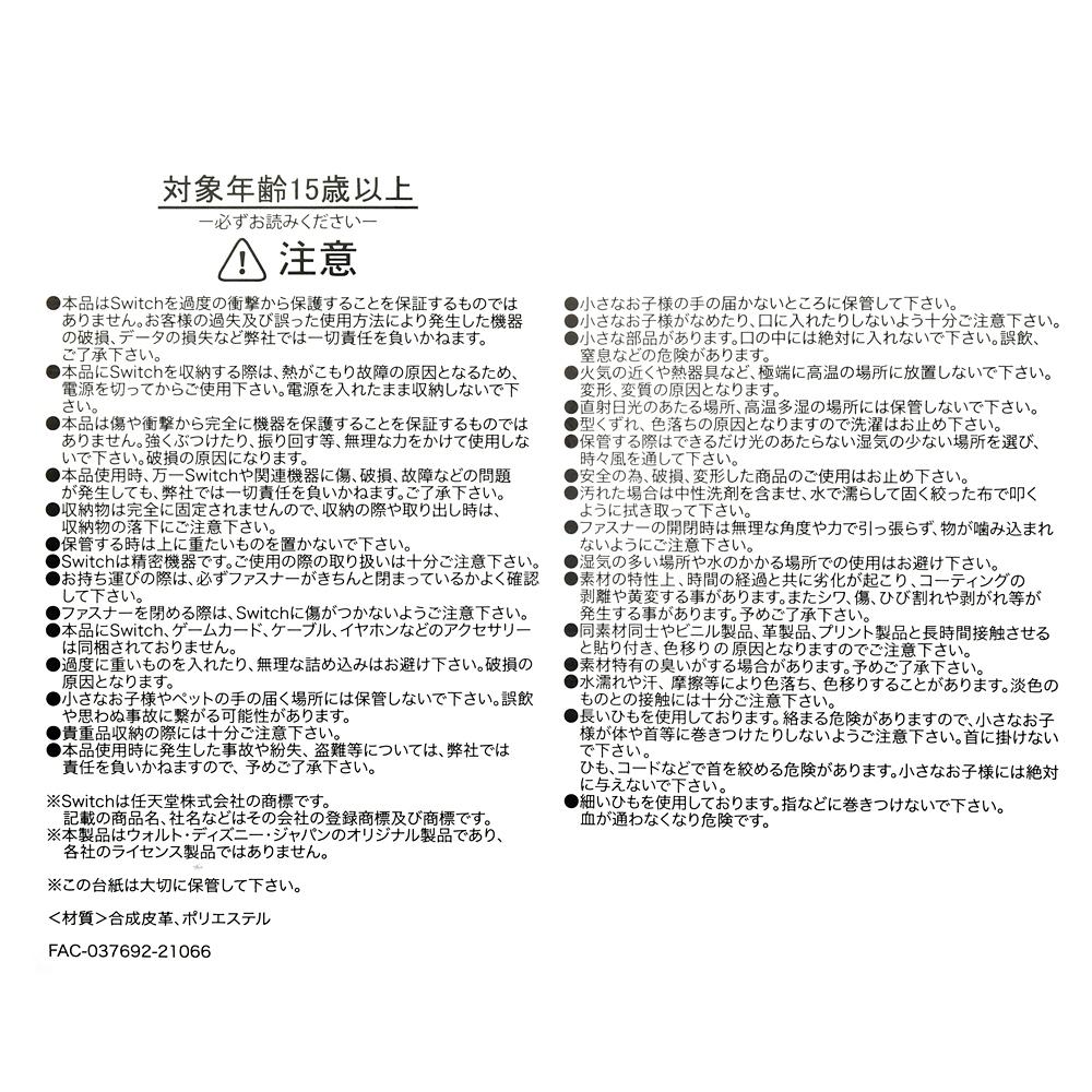ミッキー ポータブルゲーム機ケース ストラップ付き Gadget