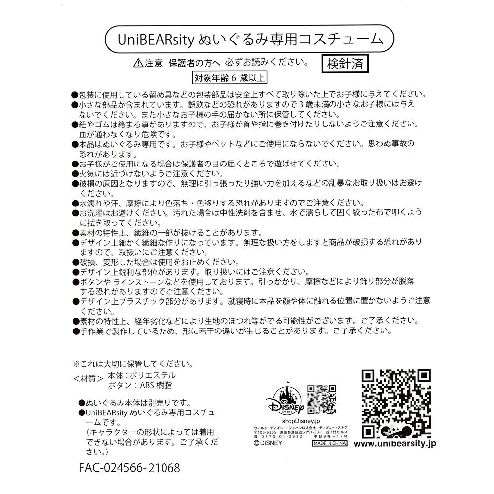 ユニベアシティ ぬいぐるみ専用コスチューム(SS) タキシード ブルー UniBEARsity 10th ANNIVERSARY