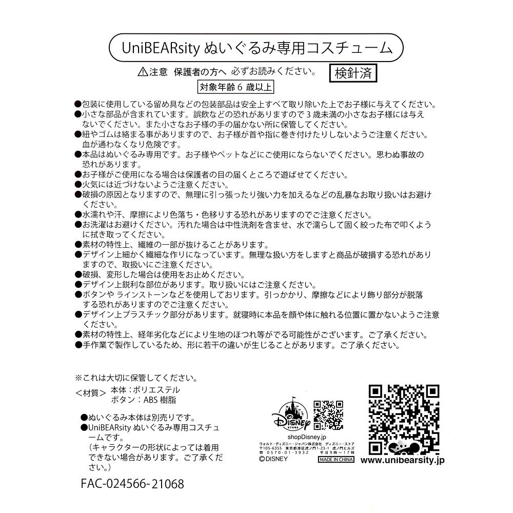 ユニベアシティ ぬいぐるみ専用コスチューム(S) タキシード オレンジ UniBEARsity 10th ANNIVERSARY
