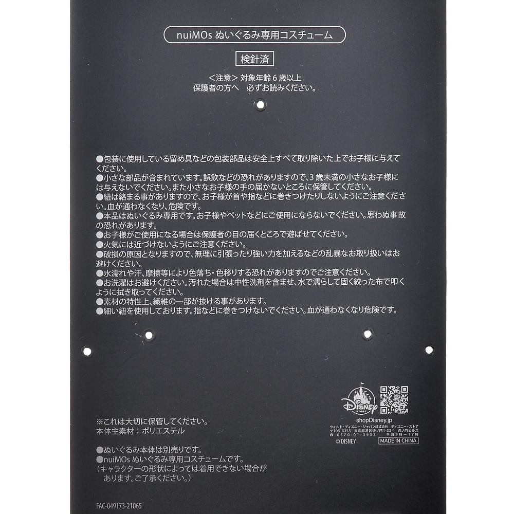 nuiMOs ぬいぐるみ専用コスチューム ダッフルコートセット ネイビー ユニバーシティ
