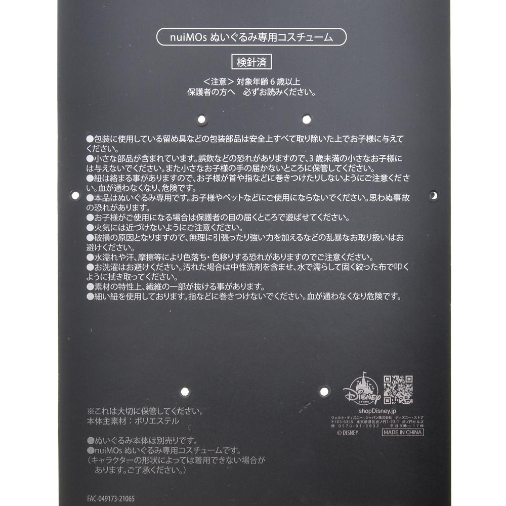 nuiMOs ぬいぐるみ専用コスチューム ジャンパースカートセット ユニバーシティ