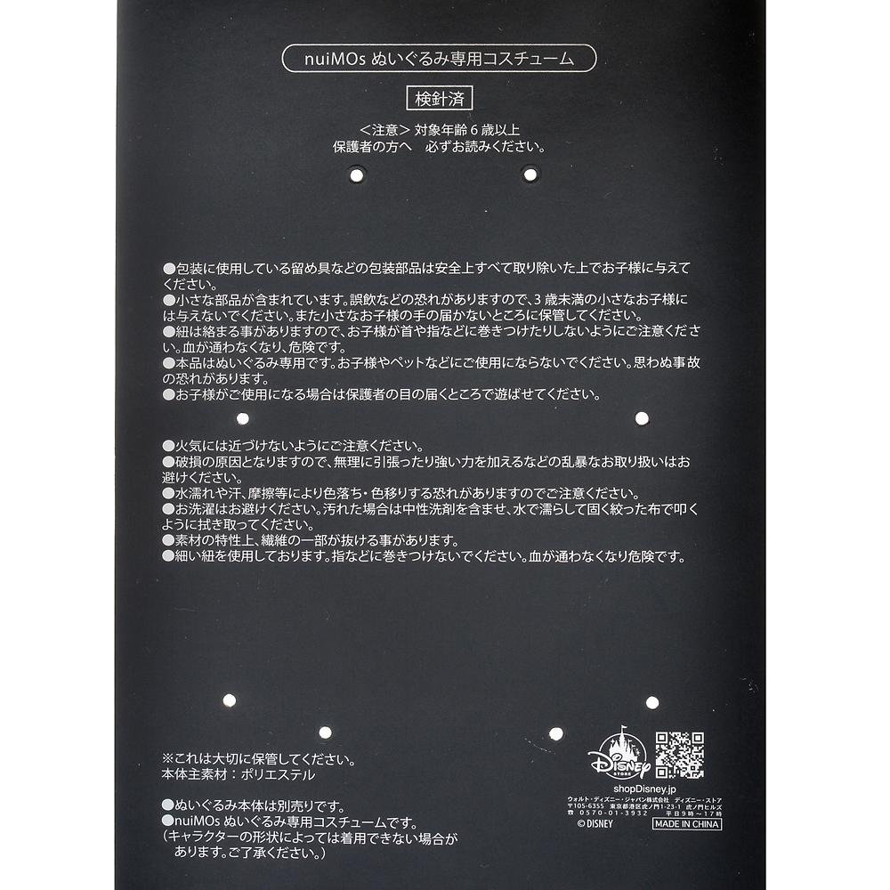 nuiMOs ぬいぐるみ専用コスチューム ウエイトリフティング SPORTS