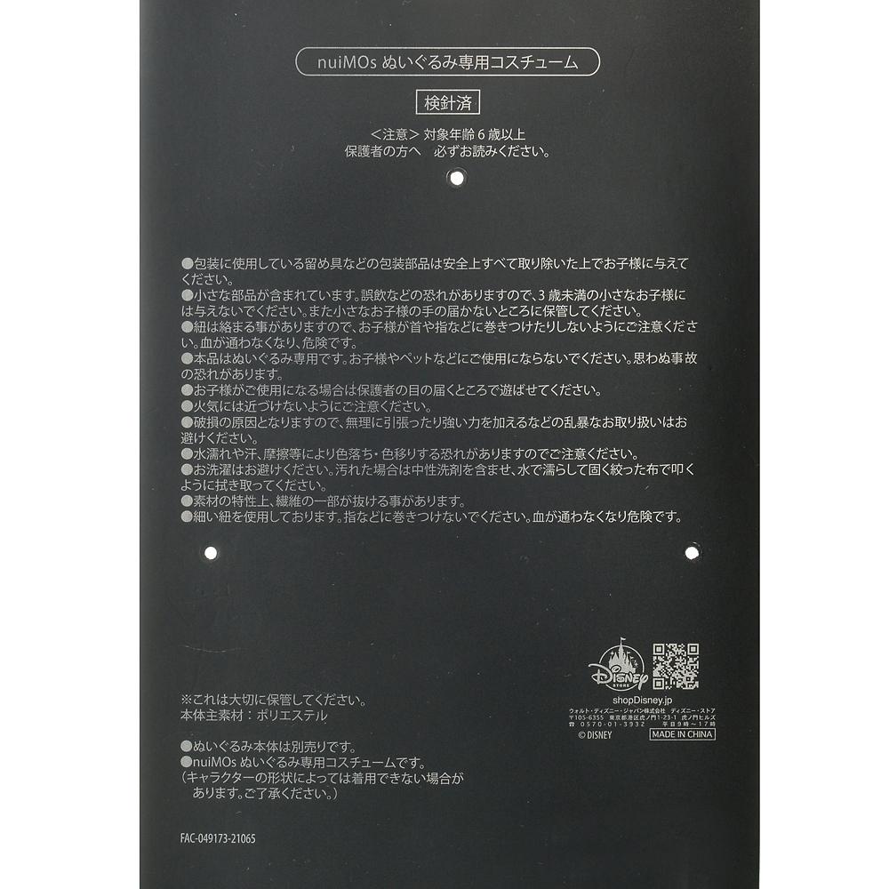 nuiMOs ぬいぐるみ専用コスチューム パーカーセット カラーブロック