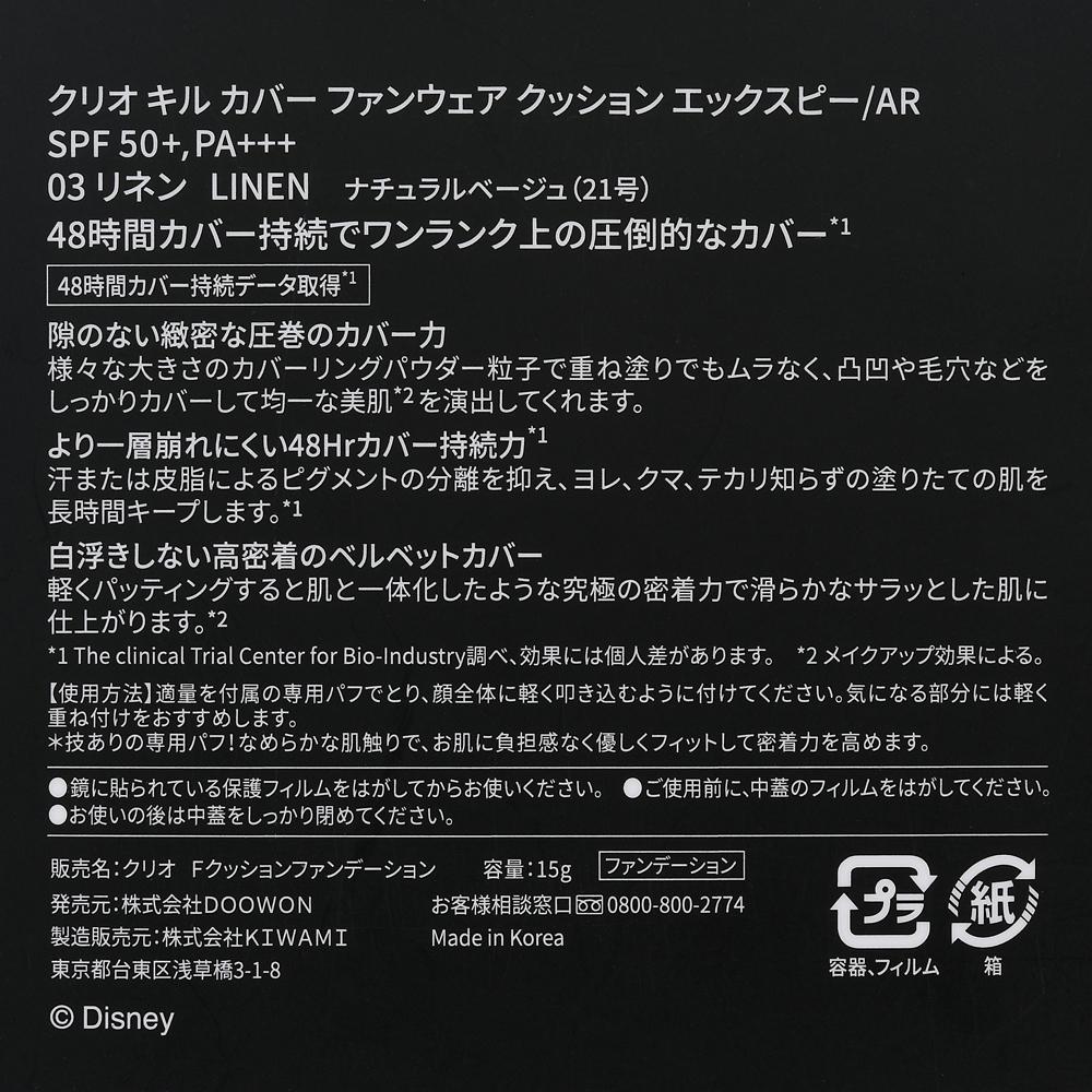 【CLIO】アリエル クッションファンデーション キル カバー リネン Polished
