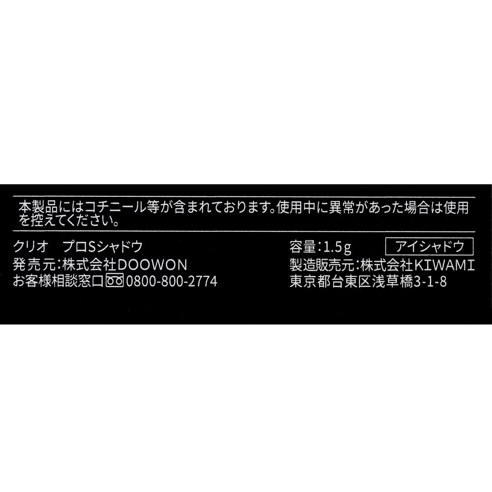【CLIO】ディズニーストア限定 アリエル アイシャドウ プロ シングル シャドウ CANDY TOPPING Polished