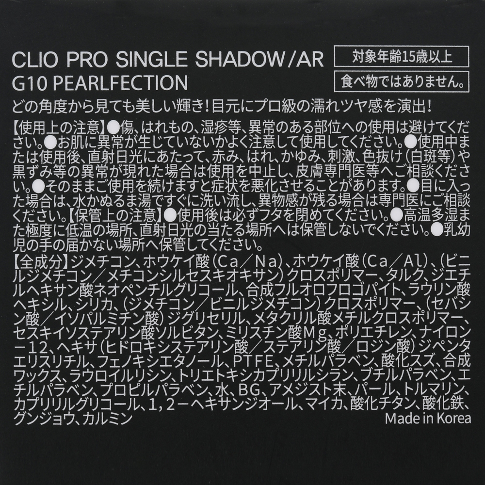 【CLIO】アリエル アイシャドウ プロ シングル シャドウ PEARLFECTION Polished