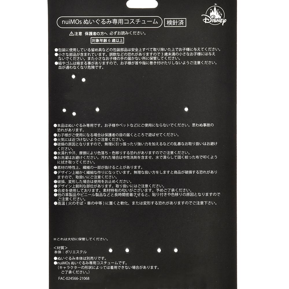 nuiMOs ぬいぐるみ専用コスチューム ワンピースセット リトル・マーメイド Princess