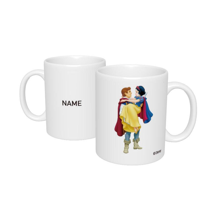 【D-Made】名入れマグカップ  白雪姫 王子&白雪姫