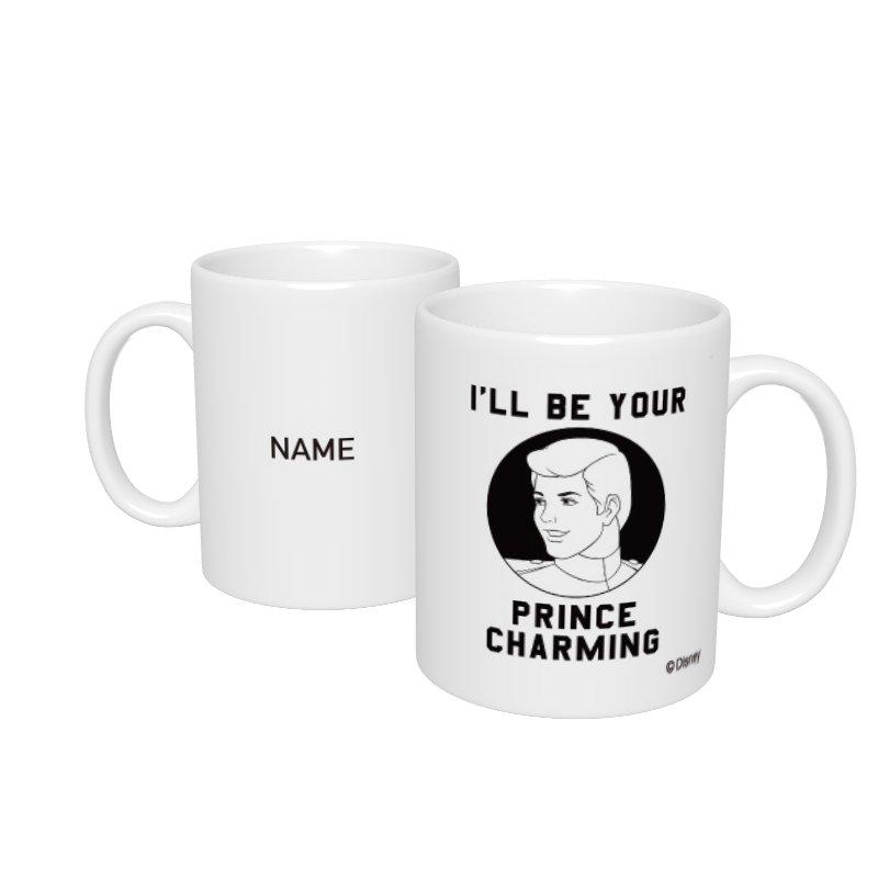 【D-Made】名入れマグカップ  シンデレラ 王子
