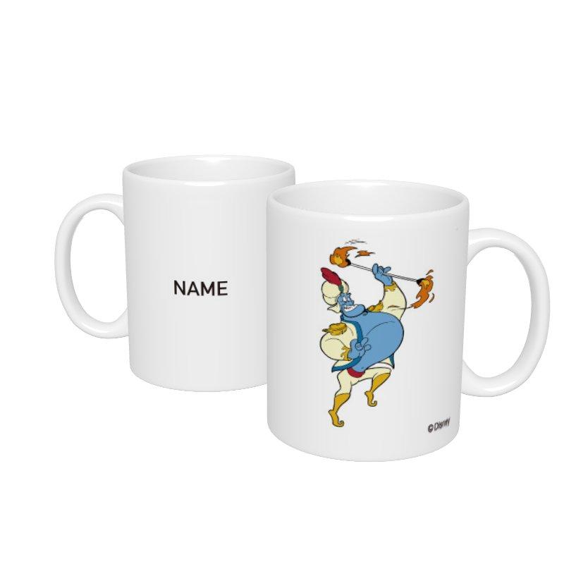 【D-Made】名入れマグカップ  アラジン ジーニー 王子コスチューム